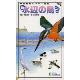新・水辺の鳥 改訂版