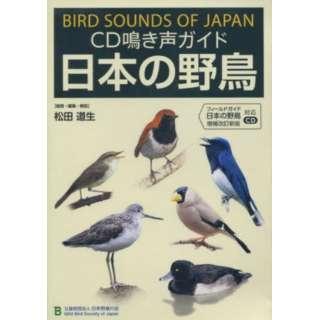 CD 鳴き声ガイド 日本の野鳥