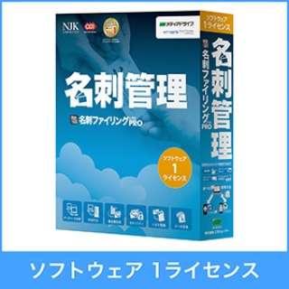 〔Win版〕 やさしく名刺ファイリング PRO v.15.0 ソフトウェア 1ライセンス [Windows用]