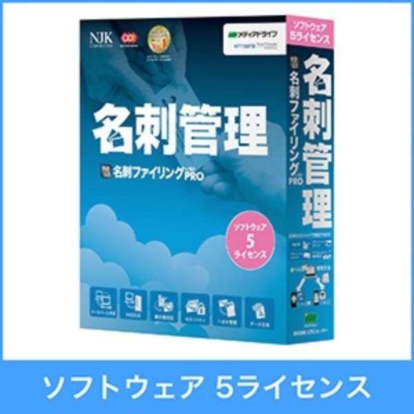 〔Win版〕 やさしく名刺ファイリング PRO v.15.0 ソフトウェア ≪5ライセンス≫ [Windows用]