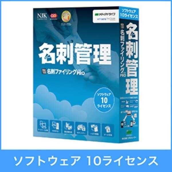 〔Win版〕 やさしく名刺ファイリング PRO v.15.0 ソフトウェア ≪10ライセンス≫ [Windows用]