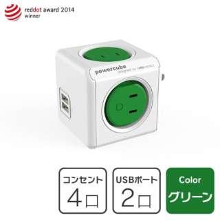 Power Cube コード無し USB付 4290GR/JPOUPC グリーン