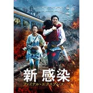 新感染 ファイナル・エクスプレス 【DVD】【発売日以降のお届け】