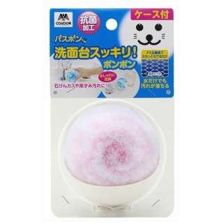 バスボンくん 洗面台スッキリポンポン抗菌ケース付 178803 ピンク