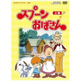 スプーンおばさん デジタルリマスター版 スペシャルプライス版 上巻 <期間限定> 【DVD】
