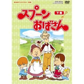 スプーンおばさん デジタルリマスター版 スペシャルプライス版 下巻 <期間限定> 【DVD】