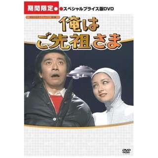俺はご先祖さま デジタルリマスター版 スペシャルプライス版 <期間限定> 【DVD】