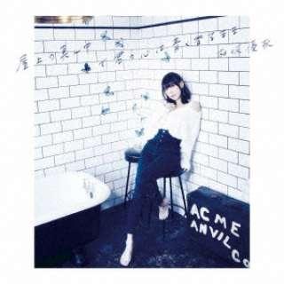 相坂優歌/屋上の真ん中 で君の心は青く香るまま 初回限定盤A 【CD】
