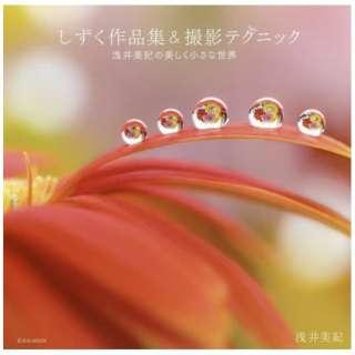 【ムック本】しずく作品集&撮影テクニック 浅井美紀の美しく小さな世界