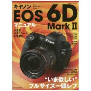 【ムック本】キヤノン EOS 6D MarkII マニュアル