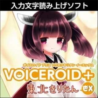 VOICEROID+ 東北きりたん EX【ダウンロード版】