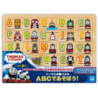 きかんしゃトーマス トーマス木製パズル ABCであそぼう!