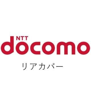 【NTTドコモ純正】SH77 リアカバー K [SH-02K対応]