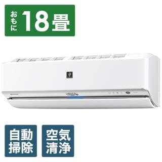 AY-H56X2-W エアコン 2018年 H-Xシリーズ ホワイト系 [おもに18畳用 /200V]