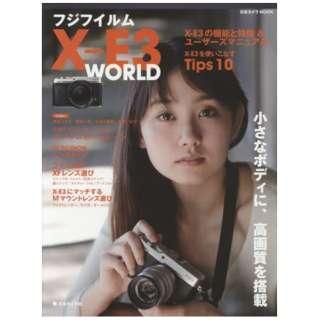 【ムック本】フジフイルム X-E3 WORLD 小さなボディに、高画質を搭載
