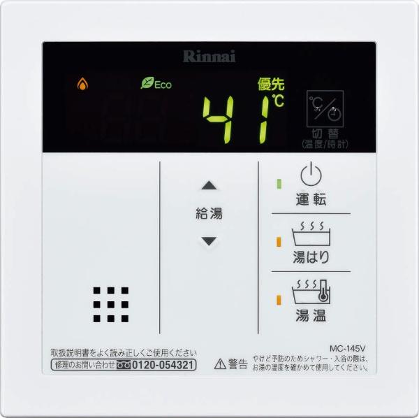 リンナイ 浴室リモコン MC-145V