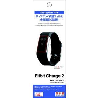 Fitbit Charge2用 全面保護高透明F