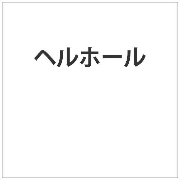 ヘルホール 【DVD】