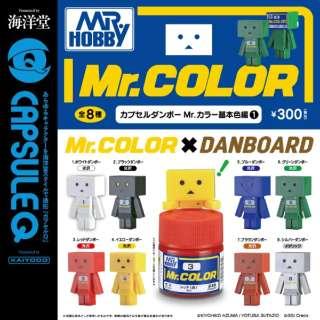 KDCD02 カプセルダンボーMr.カラー基本色編 1
