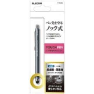 スマートフォン・タブレット用タッチペン 超感度タイプ ノック式 ブラック