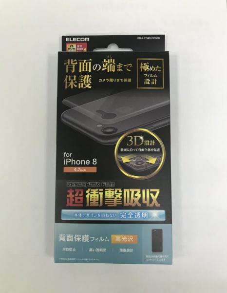 ELECOM iPhone8/背面フィルム フルカバー 衝撃吸収 光沢 PM-A17MFLFPRGU 1個