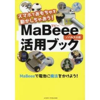 スマホでおもちゃを動かしちゃおう! MaBeee活用ブック