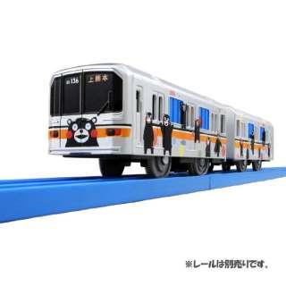 プラレール ぼくもだいすき!たのしい列車シリーズ 熊本電鉄01形ラッピング電車(くまモンバージョン)