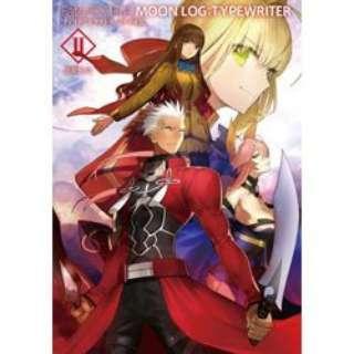 Fate/EXTRA MOON LOG:TYPEWRITER II