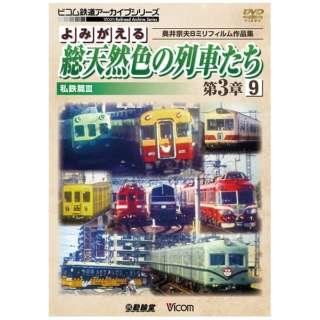よみがえる総天然色の列車たち 第3章 9 私鉄篇 III 【DVD】