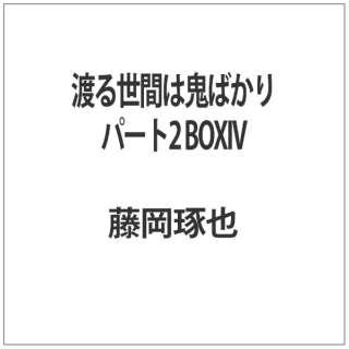 渡る世間は鬼ばかり パート2 BOXIV 【DVD】