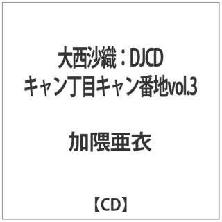 加隈亜衣/大西沙織:DJCD キャン丁目キャン番地vol.3 【CD】