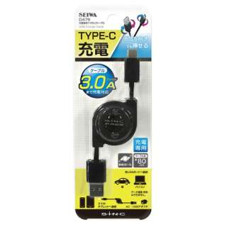 [Type-C] リバーシブルUSB充電専用ケーブル リール式 0.8M BK D476 [0.8m]