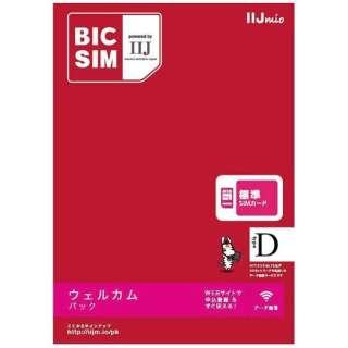 【SIM同梱】標準SIM「BIC SIM」データ通信専用・SMS非対応 ドコモ対応SIMカード IMB207