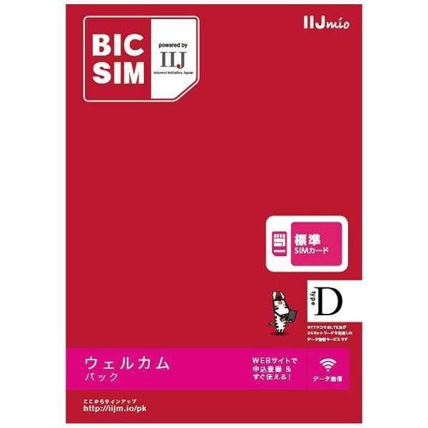 【無料WiFi付SIM同梱】標準SIM「BIC SIM」データ通信専用・SMS非対応 ドコモ対応SIMカード IMB207