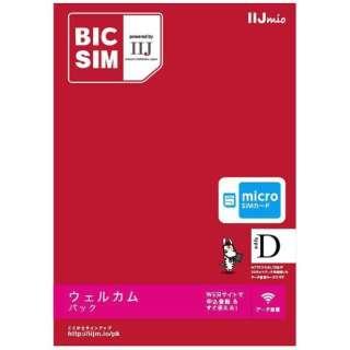 【無料WiFi付SIM同梱】マイクロSIM「BIC SIM」データ通信専用・SMS非対応 ドコモ対応SIMカード IMB208