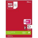 【SIM同梱】標準SIM「BIC SIM」データ通信専用・SMS対応 ドコモ対応SIMカード IMB210 標準