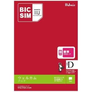 【無料WiFi付SIM同梱】標準SIM「BIC SIM」データ通信専用・SMS対応 ドコモ対応SIMカード IMB210 標準