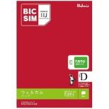 【SIM同梱】ナノSIM「BIC SIM」データ通信専用・SMS対応 ドコモ対応SIMカード IMB212