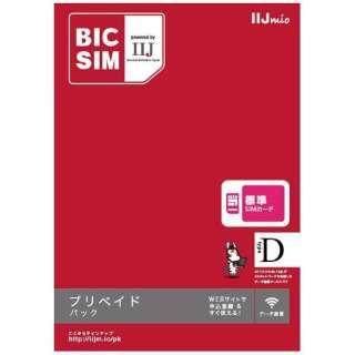 【SIM同梱】標準SIM「BIC SIM」プリペイドパック ドコモ対応SIMカード IMB216