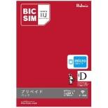【SIM同梱】マイクロSIM「BIC SIM」プリペイドパック ドコモ対応SIMカード IMB217