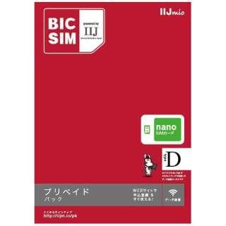 【SIM同梱】ナノSIM「BIC SIM」プリペイドパック ドコモ対応SIMカード IMB218