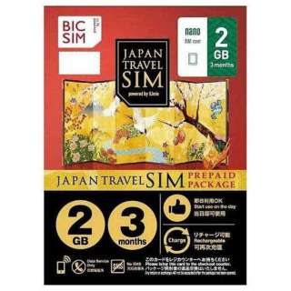 Nano SIM 「BIC SIM JAPAN TRAVEL SIM/2GB」 Prepaid・Data only・SMS unavailable IM-B227