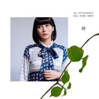 柴咲コウ/KO SHIBASAKI ALL TIME BEST 詩 【CD】