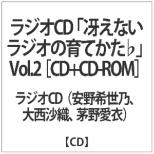 安野希世乃:ラジオCD「冴えないラジオの育てかた♭」Vol.2 【CD】
