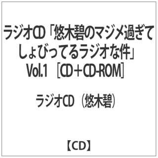 悠木碧:ラジオCD「マジメ過ぎてしょびってるラジオな件」Vol.1 【CD】
