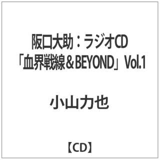 小山力也/阪口大助:ラジオCD『血界戦線&BEYOND』Vol.1 【CD】