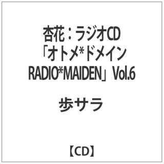 歩サラ/杏花:ラジオCD「オトメ*ドメイン RADIO*MAIDEN」Vol.6 【CD】