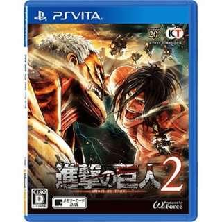 進撃の巨人2 通常版 【PS Vita】