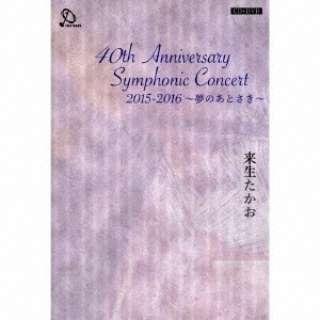 来生たかお:40th Anniversary Symphonic ConcertDVD付 【CD】