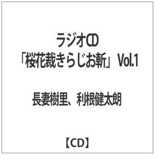 長妻樹里/利根健太朗:ラジオCD「桜花裁きらじお斬」 【CD】